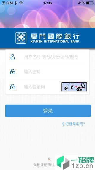 厦门国际银行手机银行app下载_厦门国际银行手机银行app最新版免费下载