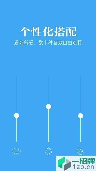 小睡眠高级破解版app下载_小睡眠高级破解版app最新版免费下载