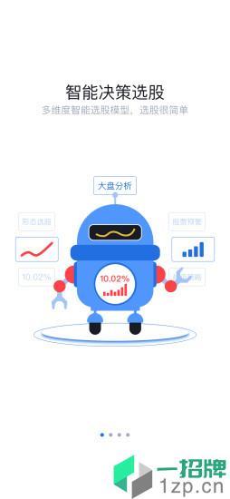 经传股事汇app手机版软件官方版