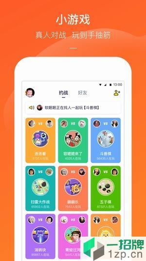 快手小游戏app手机版app下载_快手小游戏app手机版app最新版免费下载