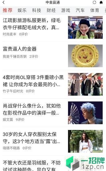 中金赢通红包版app下载_中金赢通红包版app最新版免费下载