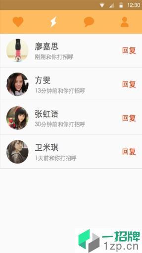 蜜恋app