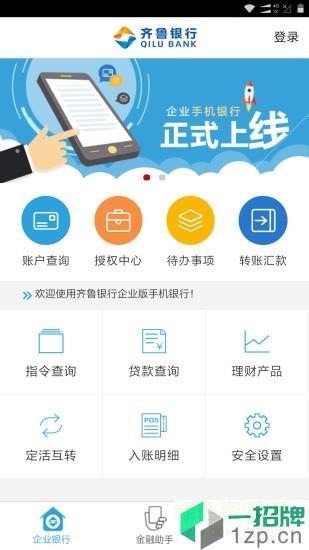 齐鲁企业银行app下载