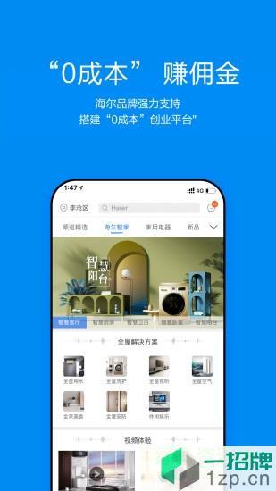 海尔智家商城(智家掌柜)app下载_海尔智家商城(智家掌柜)app最新版免费下载