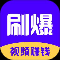刷爆短视频app下载_刷爆短视频app最新版免费下载