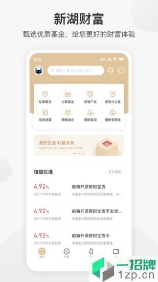 新湖财富app下载