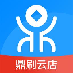 鼎刷云店管家app下载_鼎刷云店管家app最新版免费下载