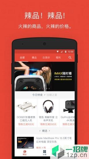辣品app下载_辣品app最新版免费下载