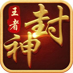 王者封神录百度版app下载_王者封神录百度版app最新版免费下载