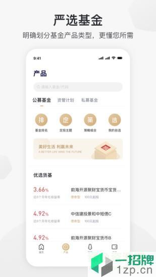 新湖财富app下载_新湖财富app最新版免费下载