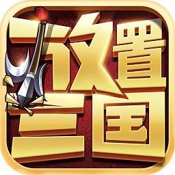 放置三国巨匠版app下载_放置三国巨匠版app最新版免费下载