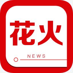 花火资讯赚钱app下载_花火资讯赚钱app最新版免费下载