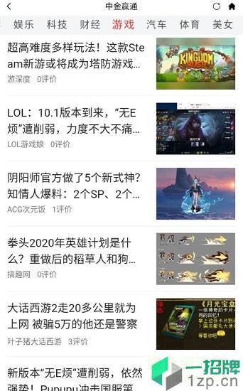 中金赢通app下载