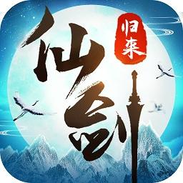 仙剑归来app下载_仙剑归来app最新版免费下载