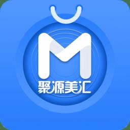聚源美汇商家版app下载_聚源美汇商家版app最新版免费下载