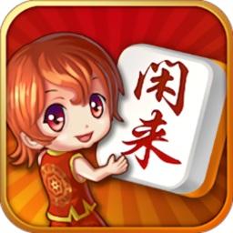 闲来麻将游戏最新版v2.15.9官方安卓版