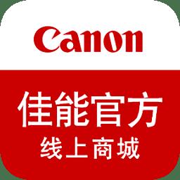 佳能线上商城app(canon)app下载_佳能线上商城app(canon)app最新版免费下载