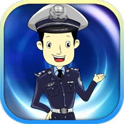 河北交警手机客户端(查违章)app下载_河北交警手机客户端(查违章)app最新版免费下载