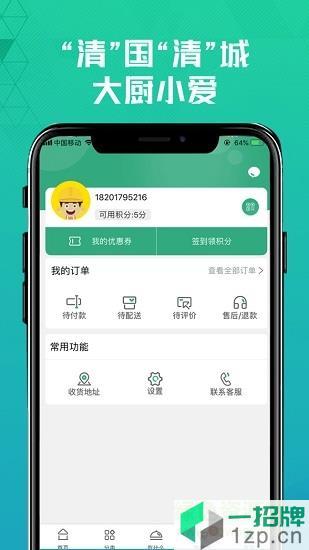 清美鲜到(清美新鲜到家)app下载_清美鲜到(清美新鲜到家)app最新版免费下载