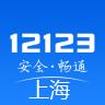 上海交警12123appapp下载_上海交警12123appapp最新版免费下载