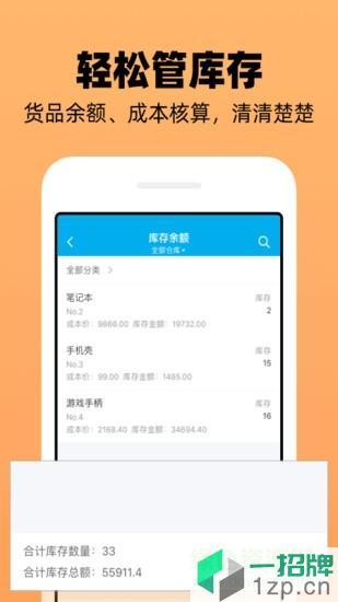 企业记账管家软件app下载_企业记账管家软件app最新版免费下载