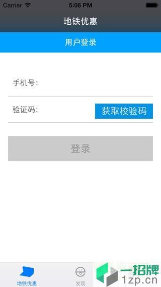 天府通app官方下载