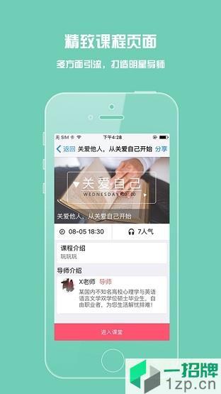 荔枝微课app下载_荔枝微课app最新版免费下载