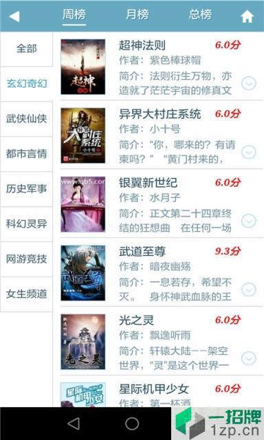 零点看书网小说app下载_零点看书网小说app最新版免费下载