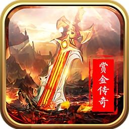 赏金传奇app下载_赏金传奇app最新版免费下载
