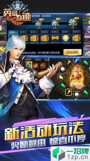 英雄奇迹星耀版游戏app下载_英雄奇迹星耀版游戏app最新版免费下载
