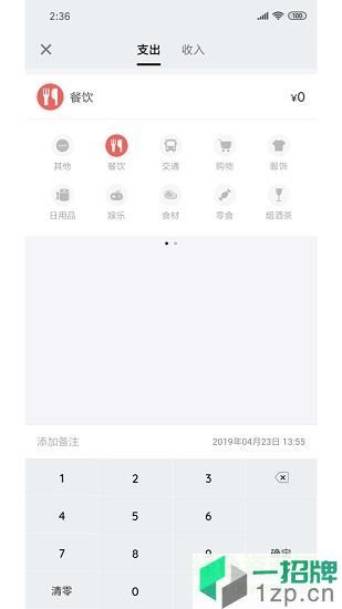我的记账本app下载_我的记账本app最新版免费下载