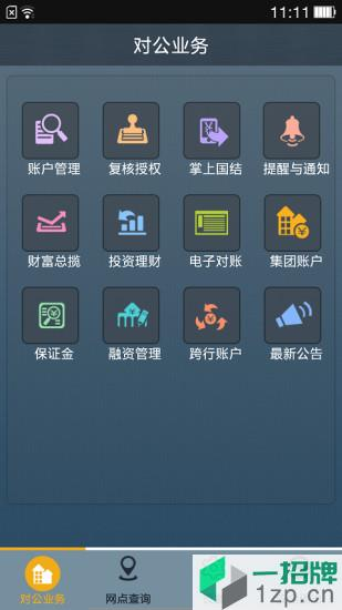 宁波银行企业手机银行下载