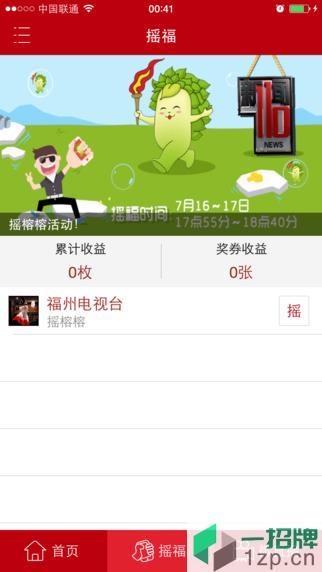 福州广播电视台福视悦动app下载_福州广播电视台福视悦动app最新版免费下载