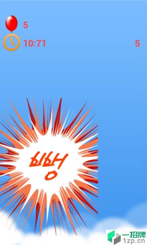 我吹我吹我吹吹手机版(吹气球游戏)app下载_我吹我吹我吹吹手机版(吹气球游戏)app最新版免费下载
