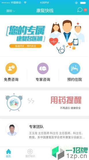 康复快线手机版app下载_康复快线手机版app最新版免费下载