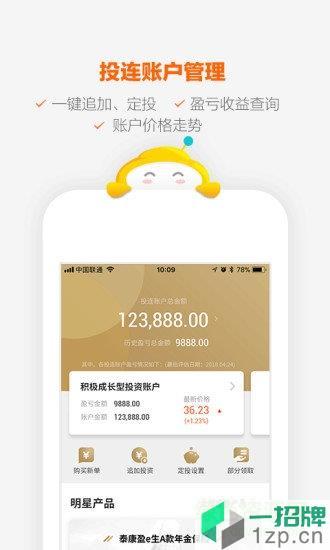 泰康在线保险app下载_泰康在线保险app最新版免费下载