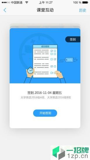 u校园智慧教学平台app下载_u校园智慧教学平台app最新版免费下载