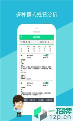 嘉铭宝宝起名取名手机版app下载_嘉铭宝宝起名取名手机版app最新版免费下载