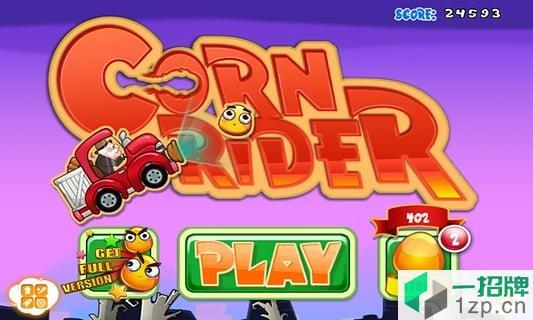 玉米飞车无限货币版app下载_玉米飞车无限货币版app最新版免费下载