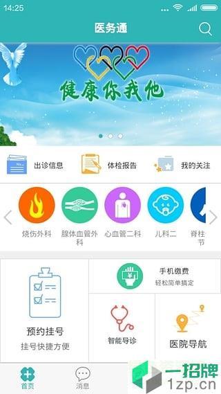 贺州医务通appapp下载_贺州医务通appapp最新版免费下载