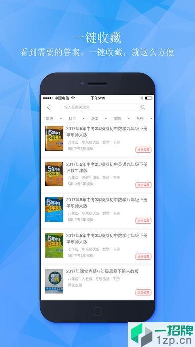 人教学子斋答案网app下载_人教学子斋答案网app最新版免费下载