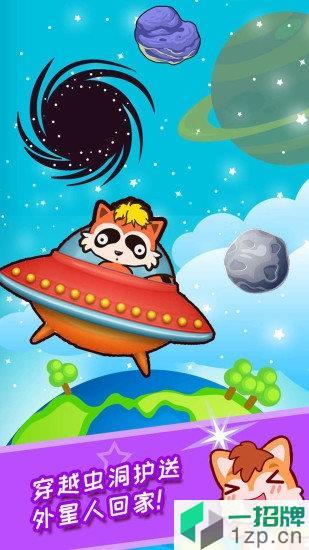 宝宝太空宇航员游戏app下载_宝宝太空宇航员游戏app最新版免费下载