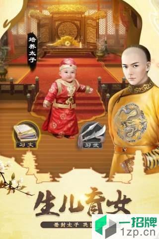 皇帝模拟器安卓破解版