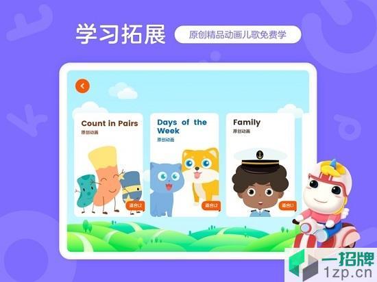 gogokid客户端学生学习版app下载_gogokid客户端学生学习版app最新版免费下载