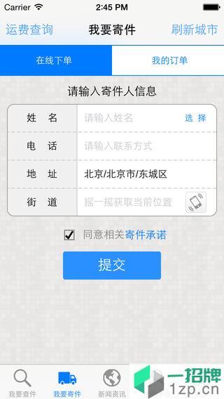 中通快递app最新版app下载_中通快递app最新版app最新版免费下载