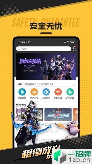 租号网手游上号器app下载_租号网手游上号器app最新版免费下载