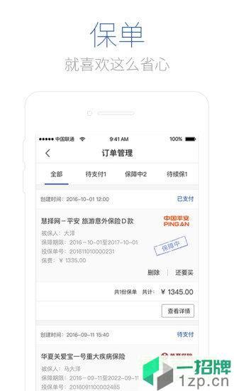 慧择保险网app下载_慧择保险网app最新版免费下载