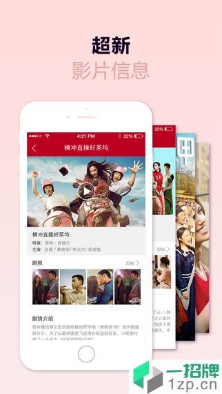 耀莱成龙国际影城app下载_耀莱成龙国际影城app最新版免费下载