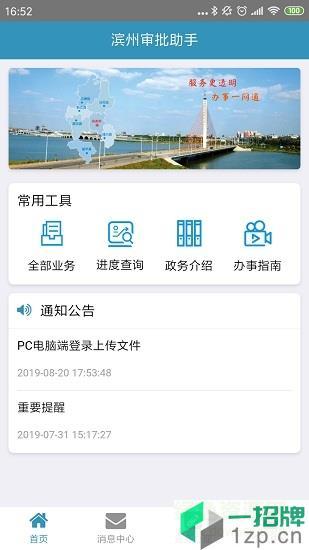 来滨办手机app(滨州审批助手)app下载_来滨办手机app(滨州审批助手)app最新版免费下载