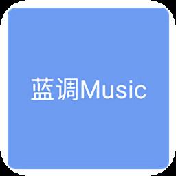 蓝调音乐app下载_蓝调音乐app最新版免费下载